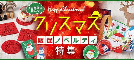 冬の販促に役立つ クリスマス販促ノベルティ特集