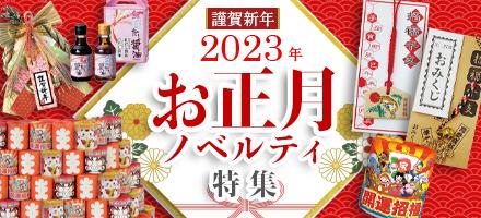 謹賀新年2021年お正月ノベルティ特集