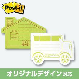 ポストイット 型抜き(ハウス/ミニバン)