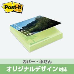 ポストイット 表紙つきノート3×3 100枚