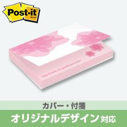 ポストイット 表紙つきノート3×4 100枚