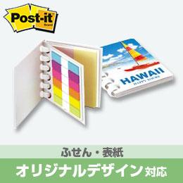 ポストイット ミニノート(紙カバー)