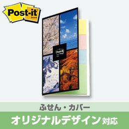 ポストイット 手帳道具(紙カバー)