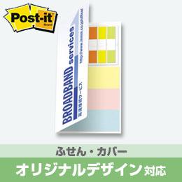 ポストイット ポケットノート(紙カバー)