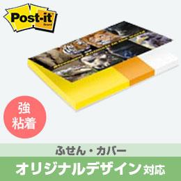 ポストイット 強粘着製品 3x4表紙つきノート/ふせん