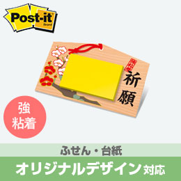 ポストイット 強粘着製品 型抜き台紙つき