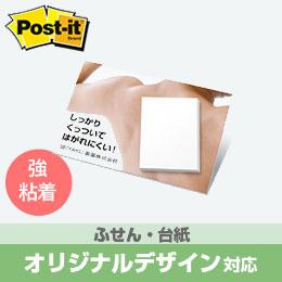 ポストイット 強粘着製品 台紙つき