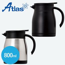 アトラス ステンレスコーヒーサーバー800ml