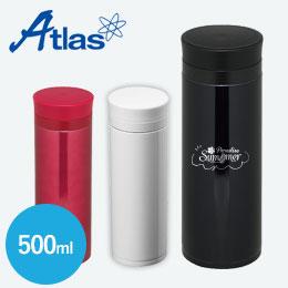 アトラス 軽量ステンレスマグボトル500mlライト