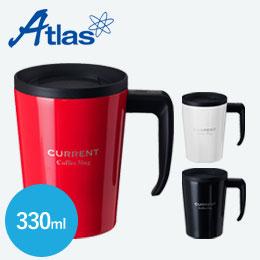 アトラス CURRENT フタ付きコーヒーマグカップ 330ml