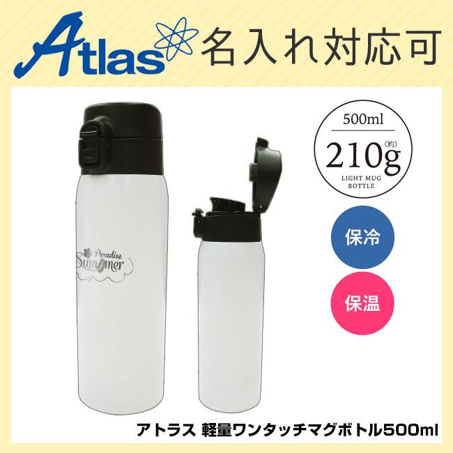 アトラス 軽量ワンタッチマグボトル500ml(atASW-500)
