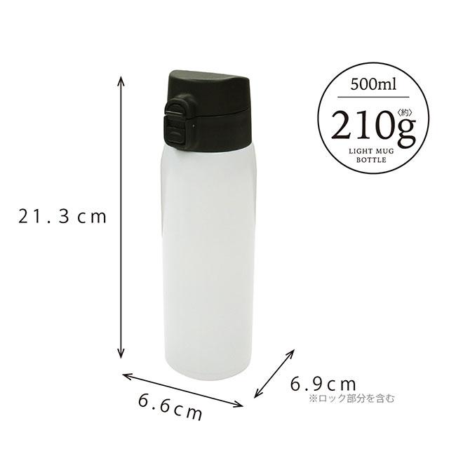 アトラス 軽量ワンタッチマグボトル500ml(atASW-500)サイズ