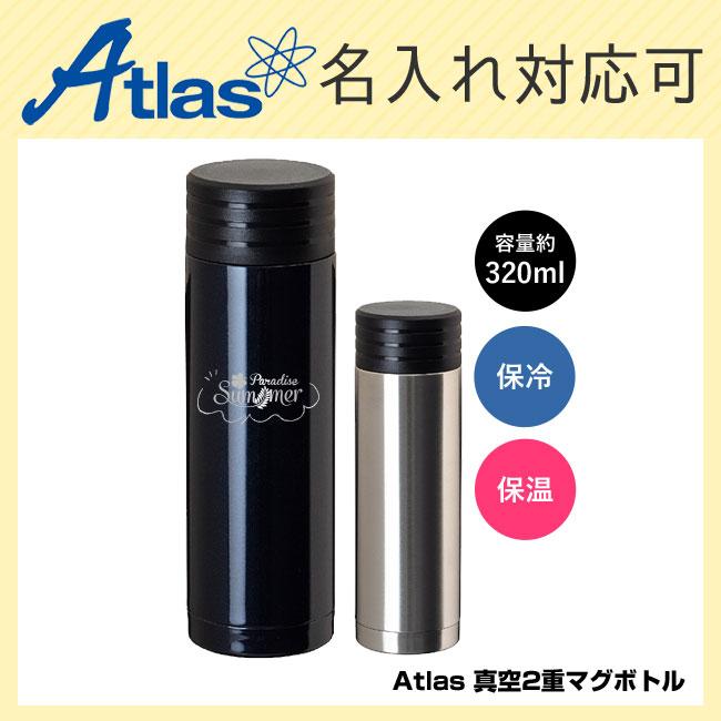 アトラス 真空二重マグボトル320ml(atSS-320)