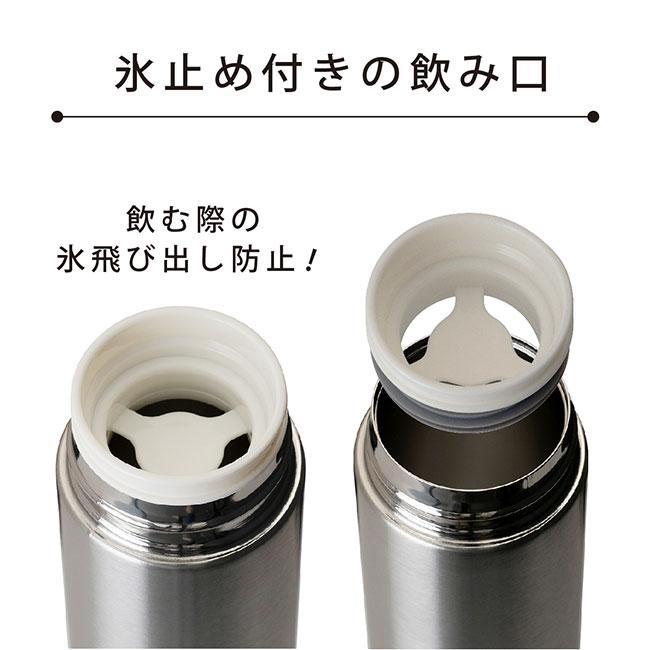 アトラス 真空二重マグボトル320ml(atSS-320)氷止めの飲み口