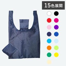 折りたたみエコバッグ(収納ポケット一体型)【受注生産】