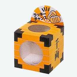 ラッキーBOX(千両)
