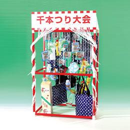 千本つり大会用 ホームキット(50人用/景品)