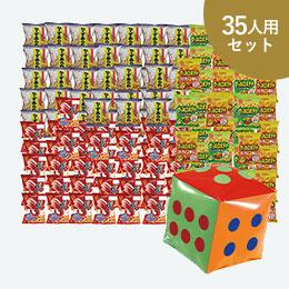 サイコロ出た目の数だけプレゼントお菓子(約35人用)