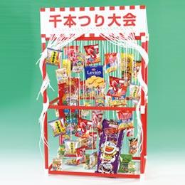 千本つり大会用 お菓子(50人用/景品)