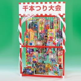 千本つり大会用 おもちゃ(50人用/景品)