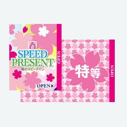 春のスピードくじ(1枚)