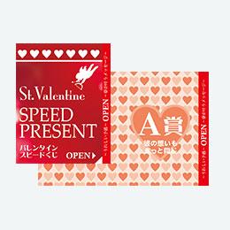 バレンタインスピードくじ(1枚)