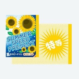 夏のスピードくじ・ひまわり(1枚)
