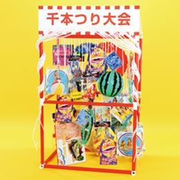 千本つり大会用 サマーセット(50人用/景品)