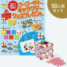 ゴーゴーサマーキャラクターグッズプレゼント50人用
