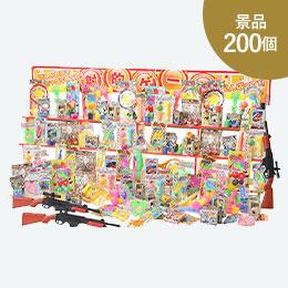 ジャンボ射的大会用おもちゃ景品200個