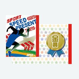 スポーツスピードくじ(1枚)