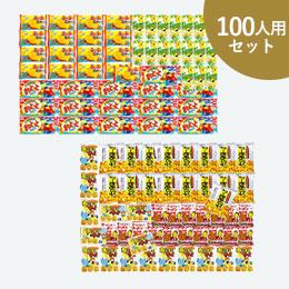 水ピス射的大会お菓子(約100人用)