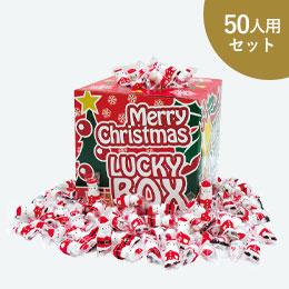 クリスマスサンタチョコすくいどり 50人用