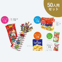特大ガラポン大会用お菓子&抽選球(50人用)