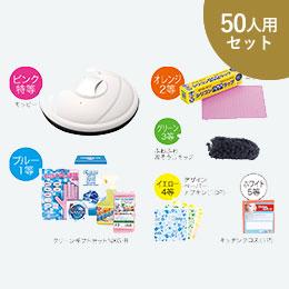 特大ガラポン大会用日用品&抽選球(50人用)