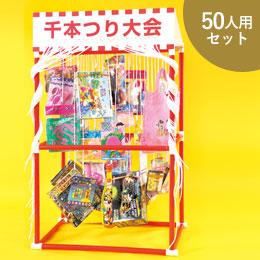 千本つり大会キッズセット(50人用/景品)