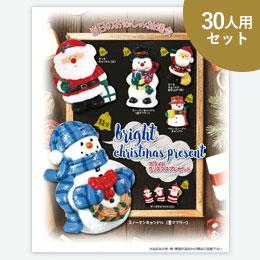 ブライトクリスマスP30人用