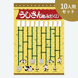 うしさんあみだくじ10人用(A)