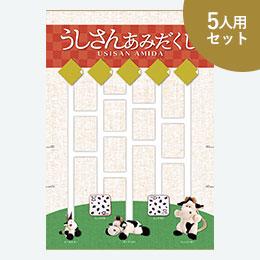 うしさんあみだくじ5人用(B)