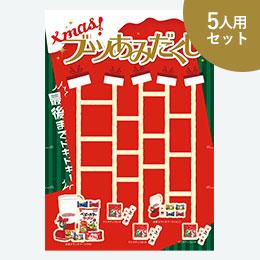 クリスマスブーツあみだくじ5人用(A)