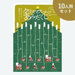 クリスマスブーツあみだくじ10人用(B)