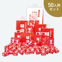 千本つり大会用福袋(50人用/景品)