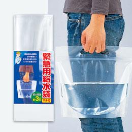 緊急用吸水袋(マチ付)(3L/1P)