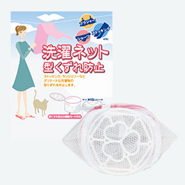 洗濯セット(型崩れ防止)