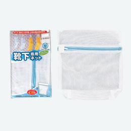 洗濯ネット(三角型)靴下専用ネット