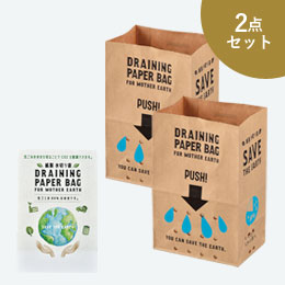 紙製水切り袋2P