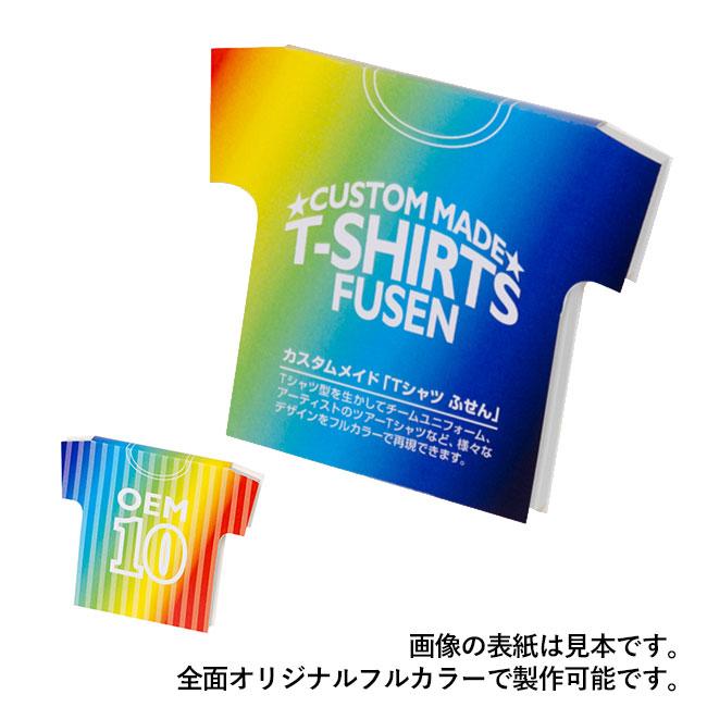 カスタムメイドTシャツ型ふせん(hi092817AA)全面オリジナルフルカラーで作成可能です