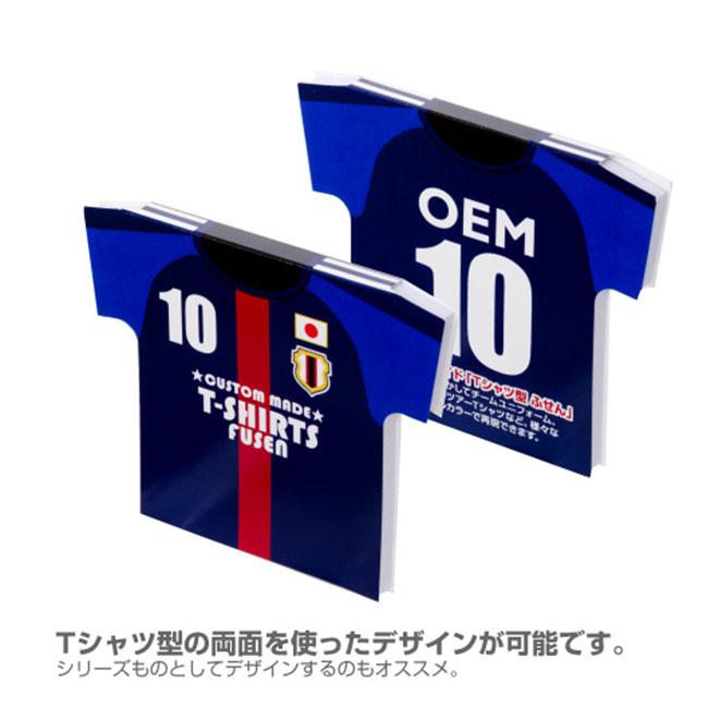 カスタムメイドTシャツ型ふせん(hi092817AA)Tシャツ型の両面を使ったデザインが可能です
