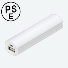 PSEバッテリーチャージャー(コンパクト)2,500mAh(白)