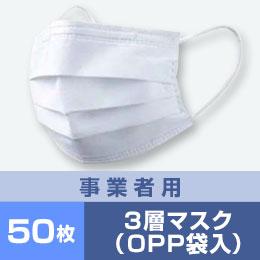 不織布3層マスク(50枚OPP袋入り)【事業者用】